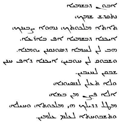 Free Aramaic Tattoo Designs
